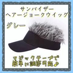 """Thumbnail of """"おしゃれ♪サンバイザー★ヘアージョークウイッグ★グレー【300】Q0731"""""""