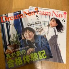 "Thumbnail of ""ドリームナビ 5月号と6月号"""