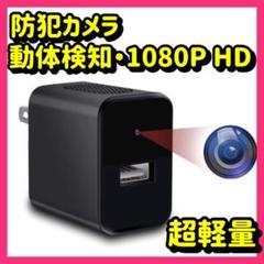 "Thumbnail of ""⭐️気になったらコレ⭐️ 防犯カメラ 1080P高解像度カメラ、赤外線暗視機能付き"""