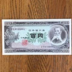 "Thumbnail of ""旧紙幣 古銭 100円札"""