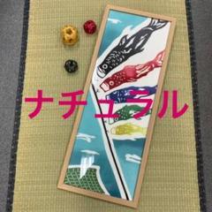 """Thumbnail of """"★タペ棒セット★残り僅か❗️『nugoo』✨こどもの日 注染 日本製手ぬぐい"""""""