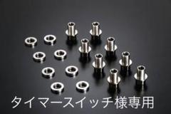 """Thumbnail of """"玄武ポストナット"""""""