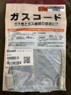 "Thumbnail of ""【mico様用】リンナイ ガスコード Rinnai"""