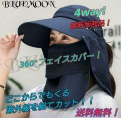 "Thumbnail of ""値下げ UVカット帽子 サンバイザーネイビーー フェイスカバー  4Way"""