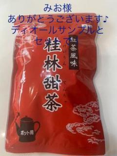 "Thumbnail of ""桂林甜茶"""
