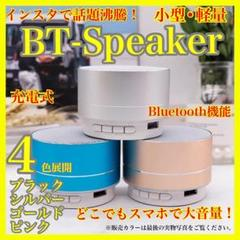 """Thumbnail of """"Bluetooth スピーカー  黒 ブラック 持ち運び 小型 LED 音楽"""""""