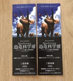 """Thumbnail of """"恐竜科学博 平日 チケット 2枚"""""""