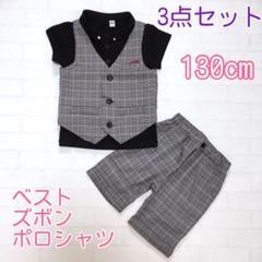 """Thumbnail of """"【130cm】男の子 フォーマル ポロシャツ 3点セット173 夏フォーマル"""""""