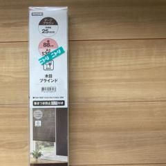 "Thumbnail of ""【新品未使用】NITORI ニトリ 木目ブラインド 幅88×高さ138"""