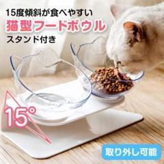 "Thumbnail of ""可愛い! 猫型 フードボウル スタンド付き 餌入れ 水飲み 犬 猫 ペット 食器"""