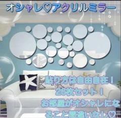 """Thumbnail of """"円形アクリルミラー インテリア オシャレ 可愛い 部屋 26枚セット"""""""