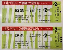 "Thumbnail of ""1977年 パ・リーグ優勝決定試合チケット(未使用)"""