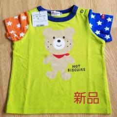 """Thumbnail of """"【新品タグつき】ミキハウス ホットビスケッツ Tシャツ 70cm グリーン"""""""
