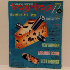 "Thumbnail of ""ヤングセンス young sense 第10巻第2号"""