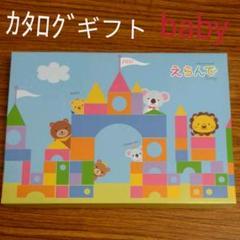 "Thumbnail of ""カタログギフト★baby向け"""