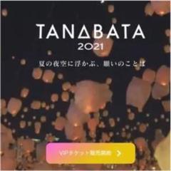 """Thumbnail of """"【値下げしました!超人気】七夕スカイランタン祭り"""""""
