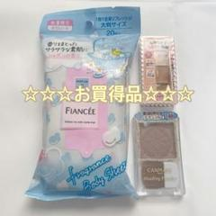 """Thumbnail of """"☆お買得品☆化粧品 3点セット"""""""