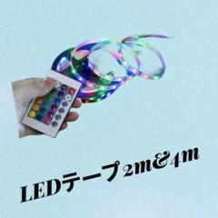 "Thumbnail of ""LEDテープライト2m&4m USB イルミネーション 店内照明 間接照明 ●"""