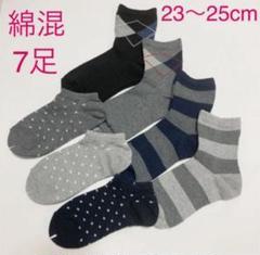 "Thumbnail of ""新品 レディース 靴下 まとめ売り クルーソックス くるぶし スニーカーソックス"""