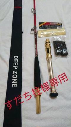 "Thumbnail of ""DEEP  ZONE  GS300-205"""