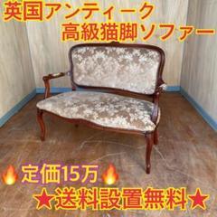 "Thumbnail of ""★★526  送料設置無料 英国アンティーク 高級猫足ソファー"""