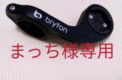 "Thumbnail of ""bryton ブライトン フロントマウント"""