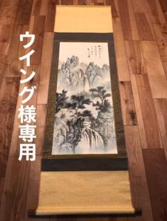 "Thumbnail of ""墨絵掛け軸 58x188cm"""