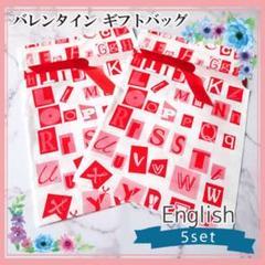 "Thumbnail of ""バレンタイン ギフトバッグ English 5set"""