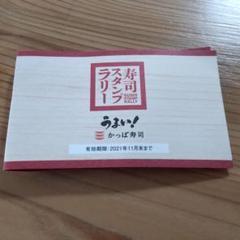 "Thumbnail of ""かっぱ寿司 スタンプカード"""