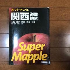 "Thumbnail of ""関西道路地図 スーパーマップル"""