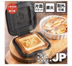 "Thumbnail of ""i-WANO × 燕三条 日本製 ホットサンドメーカー JP"""