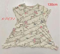 "Thumbnail of ""Tシャツ♡メゾピアノ♡130cm"""