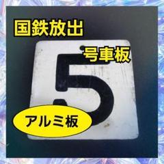 "Thumbnail of ""【匿名発送】国鉄放出 号車板 5"""