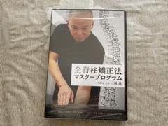 """Thumbnail of """"☆3万円ほどで購入 三浦誠 全脊柱矯正法 マスタープログラム 施術DVD"""""""