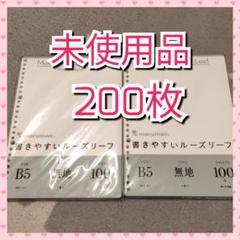 "Thumbnail of ""マルマン ルーズリーフ B5 100枚×2セット 無地"""