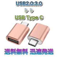 USB2.0:3.0 → USB Type C 変換アダプターフローズンピンクA