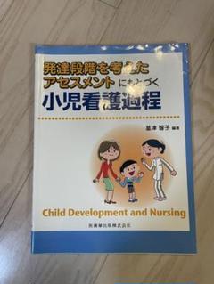 """Thumbnail of """"発達段階を考えたアセスメントにもとづく小児看護過程 = Child Devel…"""""""