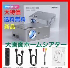 """Thumbnail of """"大特価●プロジェクター ホームシアター 5500lm 250インチ"""""""