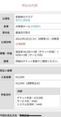 "Thumbnail of ""変態紳士クラブ チケット"""