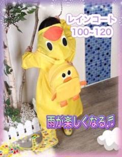 """Thumbnail of """"キッズ用 レインコート 100~120cm 雨が好きになる?! あひる 黄色"""""""