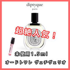 """Thumbnail of """"【ディプティック 超人気!】オードトワレ ヴェチヴェリオ 1.5ml"""""""