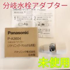 """Thumbnail of """"パナソニック Panasonic アルカリ浄水器 アルカリ整水器 分岐水栓アダプ"""""""
