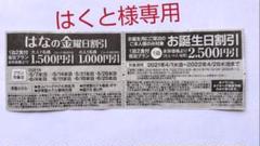 "Thumbnail of ""伊東園グループホテルの割引き券"""