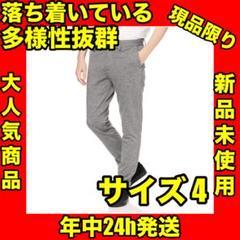"Thumbnail of ""【現品限り】パンツ タイトテーパード メンズ グレー"""