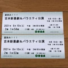 "Thumbnail of ""吉本新喜劇&バラエティ公演"""