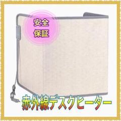 "Thumbnail of ""遠赤外線 デスクヒーター 折り畳み式 3段階調整"""