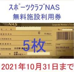 "Thumbnail of ""10/30まで★スポーツクラブNAS 10枚 施設利用券"""