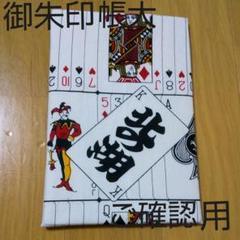 "Thumbnail of ""北の湖 御朱印帳 大 相撲"""