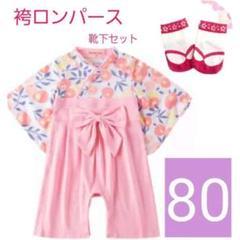 "Thumbnail of ""80 袴 ロンパース 着物 ひな祭り 桃の節句 お宮参り お食い初め 足袋 靴下"""