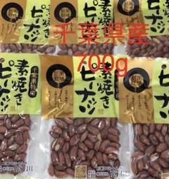 """Thumbnail of """"千葉県産高級素焼きピーナッツ ナカテユタカ 70g×10袋 アウトレット"""""""